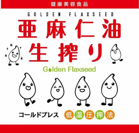 亜麻仁油生搾り コールドプレス(低温圧搾法)