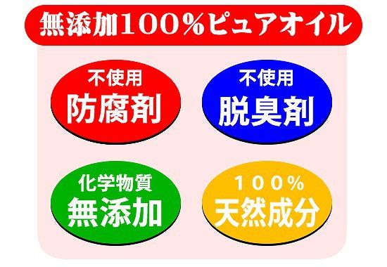 無添加100%ピュアオイル 防腐剤不使用 脱臭剤不使用 化学物質無添加 100%天然成分