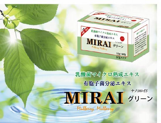 MIRAIグリーン60P ナノコロイド 乳酸菌マイクロ熟成エキス 有胞子菌分泌エキス