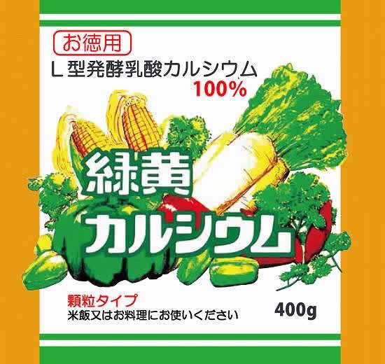 緑黄カルシウム400g