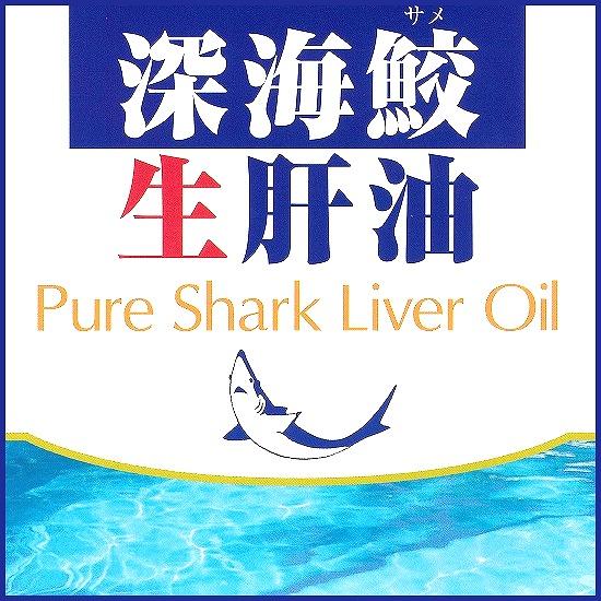 深海サメ生肝油