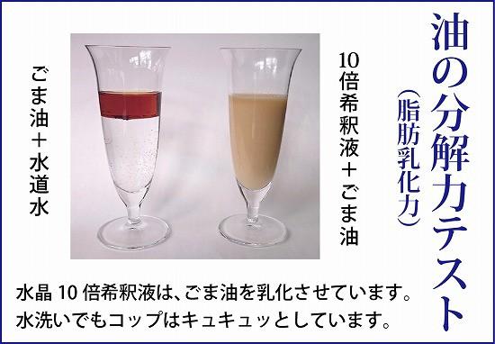 油の分解力テスト(脂肪乳化力) 10倍希釈液+ごまVS油ごま油+水道水 水晶10倍希釈液は、ごま油を乳化させています。水洗いでもコップはキュキュッとしています。
