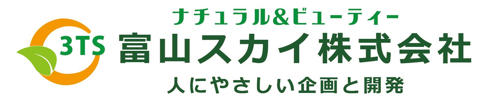 富山スカイ株式会社 ナチュラル&ビューティー
