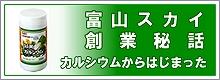 富山スカイ創業秘話 ~カルシウムから始った~
