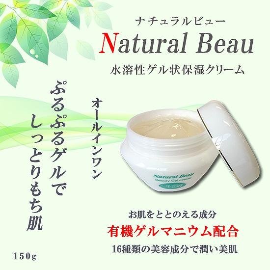 ナチュラルビューゲルクリーム150g 水溶性ゲル状保湿クリーム お肌をととのえる成分 有機ゲルマニウム配合 16種類の美容成分でうるおい美肌 オールインワン ぷるぷるゲルでしっとりもち肌