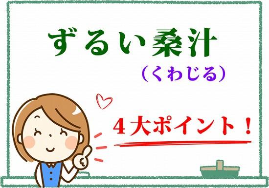 ずるい桑汁(くわじる)4大ポイント!