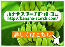 バナナスターチドットコム
