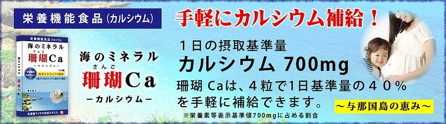栄養機能食品(カルシウム)海のミネラル 珊瑚Ca-カルシウム- カルシウムは骨や歯の形成に必要な栄養素です。 手軽にカルシウム補給! 1日摂取基準量カルシウム700mg 珊瑚Caは、4粒で1日基準量の40%を手軽に補給出来ます。※栄養素等表示基準値700mgに占める割合 ~与那国島の恵み~