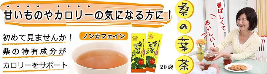 桑の葉茶 甘いのもやカロリーの気になる方に!香ばしくて美味しい!ノンカフェイン!初めてみませんか?桑の特有成分がカロリーをサポート