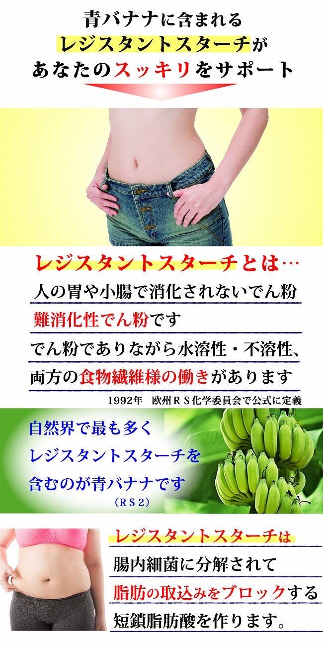 するっとバナナ4新