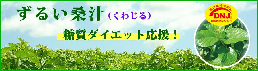 ずるい青汁 糖質ダイエット応援! 桑の葉青汁