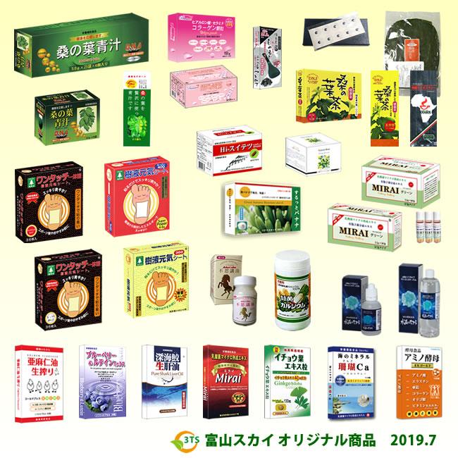 富山スカイオリジナル商品201907