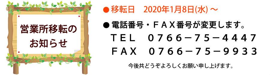 営業所移転のお知らせ 2020.0108~電話番号・FAX番号変更致します。TEL 0766-75-4447 FAX 0766-75-9933