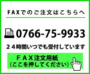 FAX注文用紙(ここを押してください)0766-75-9933