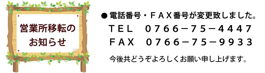 電話番号・FAX番号変更のお知らせ