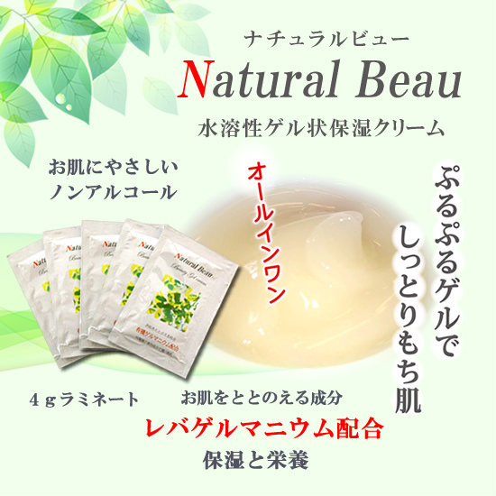 ナチュラルビューゲルクリーム 水溶性ゲル状保湿クリーム 4gラミネート お肌にやさしいノンアルコール