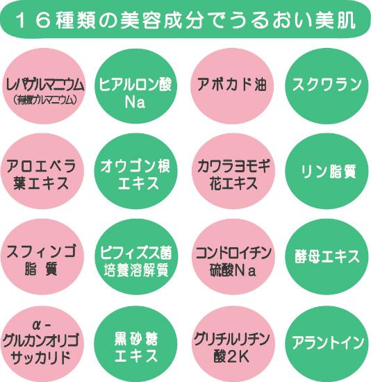 16種類の美容成分でうるおい美肌