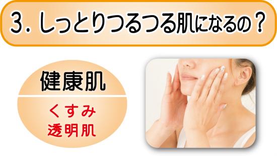 Q3 しっとりつるつる肌になるの? 健康肌:くすみ 透明肌