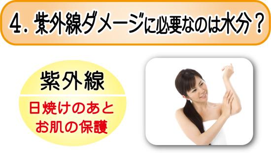 Q4 紫外線ダメージに必要なのは水分? 紫外線:日焼けのあと お肌の保護