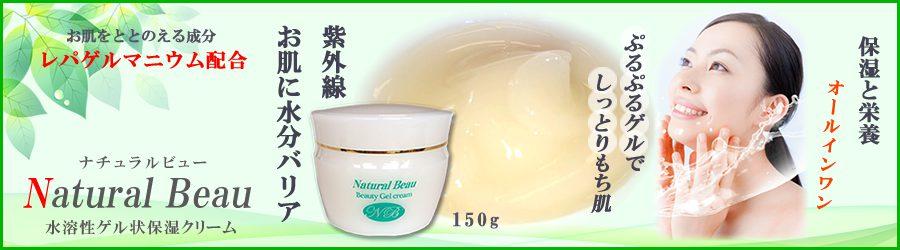 ナチュラルビューゲルクリーム 150g 紫外線 お肌に水分バリア お肌をととのえる成分レパゲルマニウム配合 保湿と栄養 オールインワン ぷるぷるゲルでしっとりもち肌
